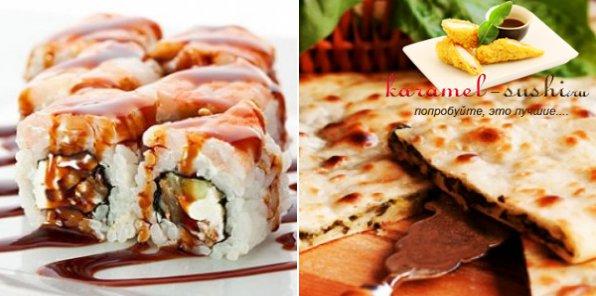 -65% на японскую кухню, -50% на осетинские пироги от доставки Karamel-sushi.ru
