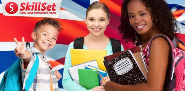 Языковая практика в сети школ английского языка SkillSet! 4900 р. за год изучения английского для детей и взрослых