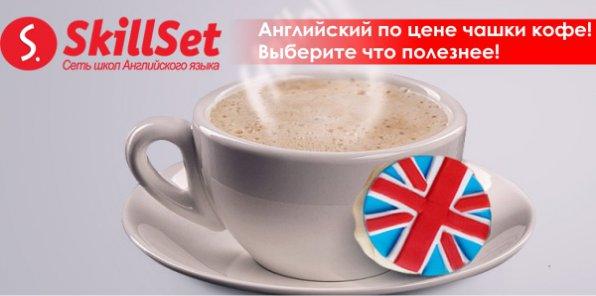 Английский по цене чашки кофе! От 93 р. в день + сертификат на сумму 2000 р. в подарок! Действуйте!