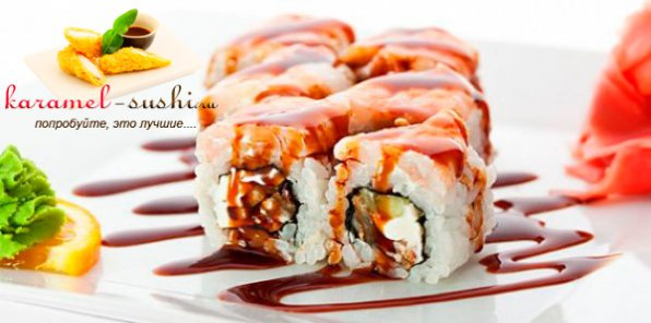 Бесплатная доставка суши! Скидка 65% на все блюда японской кухни от службы доставки Karamel-sushi.ru