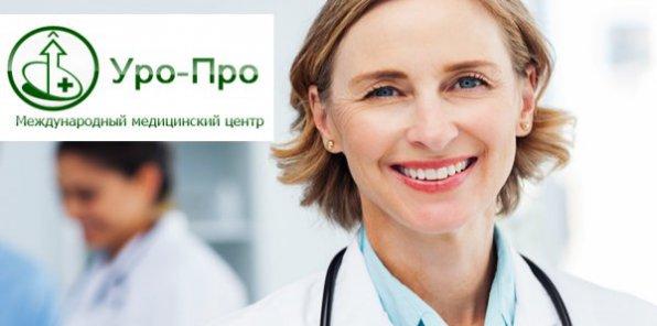 Сохраните ваше здоровье! 960 р. за комплексное УЗИ. Скидки до 78% на обследования: уролог, УЗИ, ПЦР на 12 инфекций